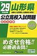 山形県 公立高校入試問題 最近5年間 平成29年 実際の入試問題と出題傾向の解説!