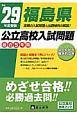福島県 公立高校入試問題 最近5年間 平成29年 実際の入試問題と出題傾向の解説!