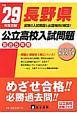 長野県 公立高校入試問題 最近5年間 平成29年 実際の入試問題と出題傾向の解説!