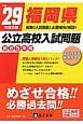 福岡県 公立高校入試問題 最近5年間 平成29年 実際の入試問題と出題傾向の解説!