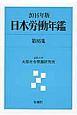 日本労働年鑑 2016 (86)