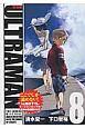 ULTRAMAN<特装版> DVD付 (8)