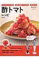酢トマトレシピ アンチエイジング・美肌/高血圧・糖尿病・メタボ予防