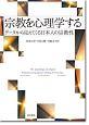 宗教を心理学する データから見えてくる日本人の宗教性