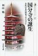 国分寺の誕生 古代日本の国家プロジェクト