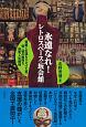 永遠なれ!レトロスペース・坂会館 蒐集に生涯をささげた男・坂一敬の数奇な昭和人生模様