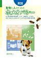 実践・動物と人のためのホメオパシー よくある疾患や慢性病、ケガ、火傷など、とっさに役立
