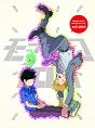 モブサイコ100 vol.006