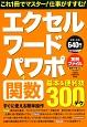 エクセル・ワード・パワポ+関数 基本&便利技300テク