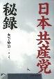 日本共産党秘録