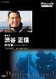 プロフェッショナル 仕事の流儀 潜水士 渋谷正信の仕事 誇りを胸に、海へ飛び込め