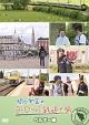 関口知宏のヨーロッパ鉄道の旅 ベルギー編