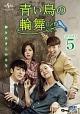 青い鳥の輪舞〈ロンド〉 DVD-SET5
