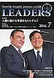 LEADERS 2016.7 特集:人類に新たな革新をもたらすIoT Monthly Graphic Journal(328)