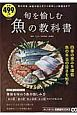 旬を愉しむ魚の教科書 知って得する!知恵袋BOOKS
