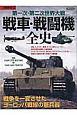 第一次・第二次世界大戦 戦車・戦闘機全史 別冊歴史REAL