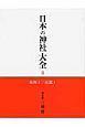 日本の神社大全 東海2 近畿1 (6)