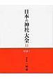 日本の神社大全 中国 (11)