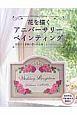 花を描く アニバーサリーペインティング 記念日と家族の思い出を描くトールペイント