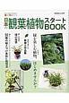 日本の観葉植物スタートBOOK