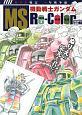 ぬりえ戦記 一年戦争編 機動戦士ガンダム MS Re-Color