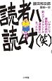 読者ハ読ムナ(笑) いかにして藤田和日郎の新人アシスタントは漫画家になったか