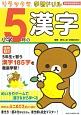 リラックマ学習ドリル 小学5年の漢字 新学習指導要領対応