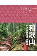 ことりっぷ 和歌山 白浜・熊野古道・高野山