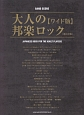 大人の邦楽ロック<ワイド版・改訂2版>
