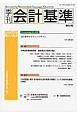 季刊 会計基準 2016.6 (53)