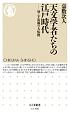 天文学者たちの江戸時代 暦・宇宙観の大転換
