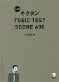 キクタン TOEIC Test Score 600<改訂版> CD-ROM付