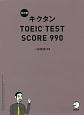 キクタン TOEIC Test Score 990<改訂版> CD-ROM付
