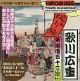 浮世絵ぬり絵 歌川広重 東海道五十三次 (1)