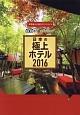 日本の極上ホテル 2016 世界最大の旅行口コミサイトtripadvisor