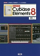 はじめてのCubase Elements8 入門者向け「音楽制作ソフト」の決定版!