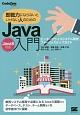 即戦力にならないといけない人のためのJava入門 エンタープライズシステム開発ファーストステップガイ