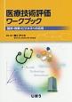 医療技術評価ワークブック 臨床・政策・ビジネスへの応用