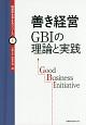 善き経営 GBIの理論と実践 経営学を考えるシリーズ1