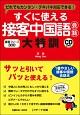 すぐに使える接客中国語会話 大特訓 だれでもカンタン・テキパキ対応できる!