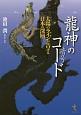 龍神のコード 太陽のライン-聖軸-が告げる日本の深層