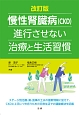 慢性腎臓病(CKD)進行させない治療と生活習慣<改訂版>