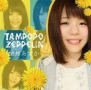Tampopo Zeppelin(A)