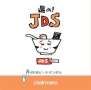 進め!JDS/砂浜ビーチサンダル