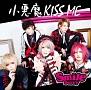 小悪魔KISS ME(A)(DVD付)