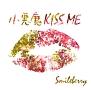 小悪魔KISS ME(B)
