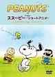 PEANUTS スヌーピー ショートアニメ しっかりやってよ、スヌーピー(Come on Snoopy!)