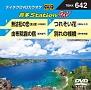 音多ステーションW(演歌)~無法松の恋~(4曲入)