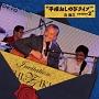 """""""平成おしのびライブ"""" season2"""