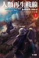 人類再生戦線(上) アトランティス・ジーン2